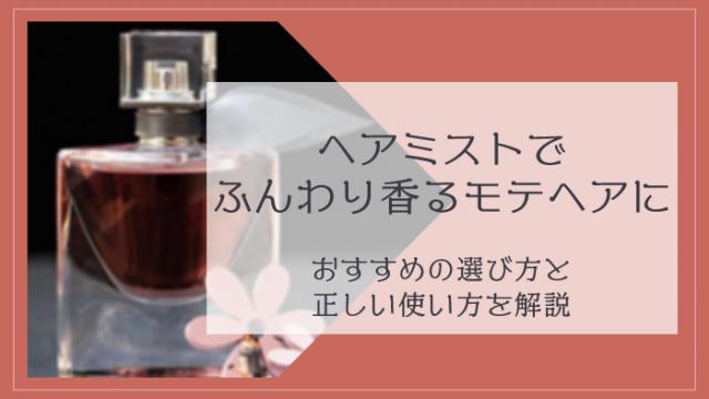 ヘアミストの使い方・付け方を解説!香水代わりにもなるおすすめの選び方もチェックアイキャッチ